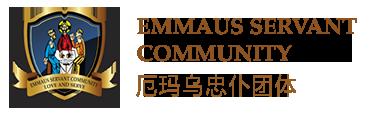 厄玛乌圣神同祷会 Logo